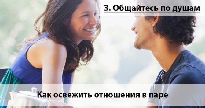 Как освежить отношения в паре: общайтесь по душам