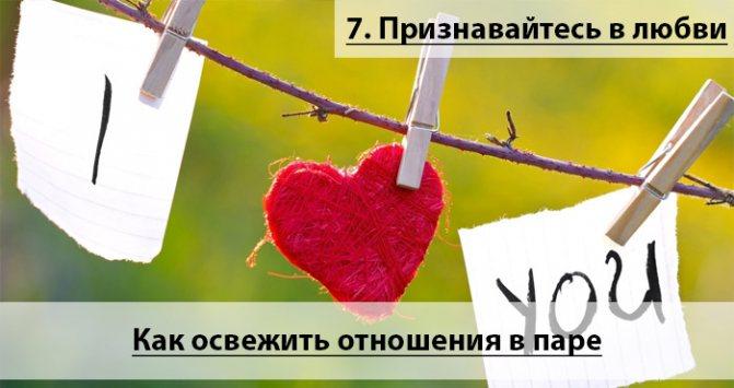 Как освежить отношения в паре: признание в любви
