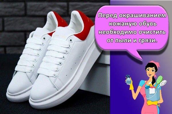 Как покрасить ботинки в домашних условиях