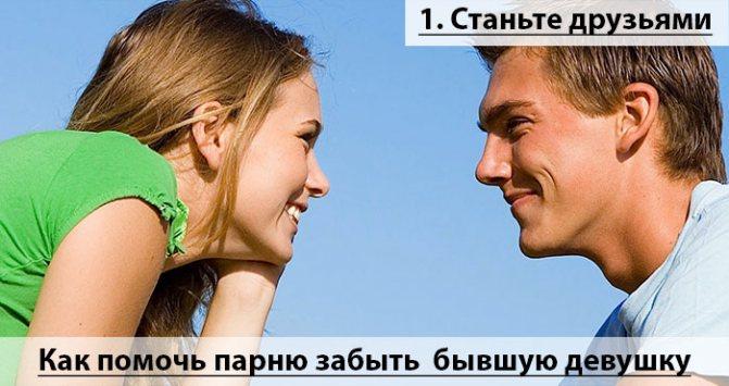 как помочь парню забыть бывшую девушку: станьте друзьями