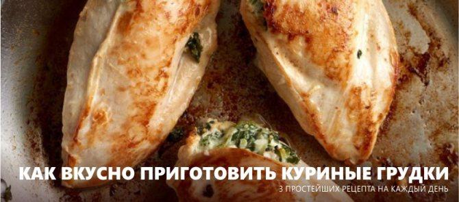 Как приготовить куриную грудку