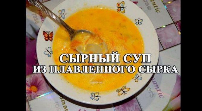 Как приготовить сырный суп из плавленного сырка ведь такое первое можно приготовить