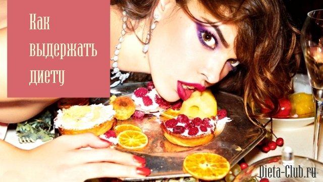 Как психологически выдержать диету