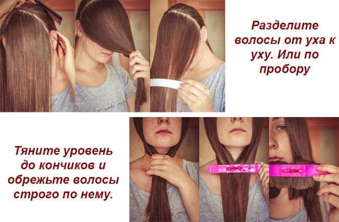 Как самому подстричь кончики волос по уровню