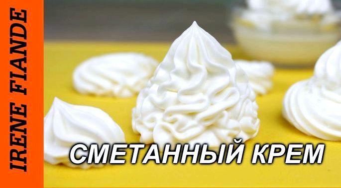 Как сделать сметанный крем для торта блендер при низкой интенсивности работы