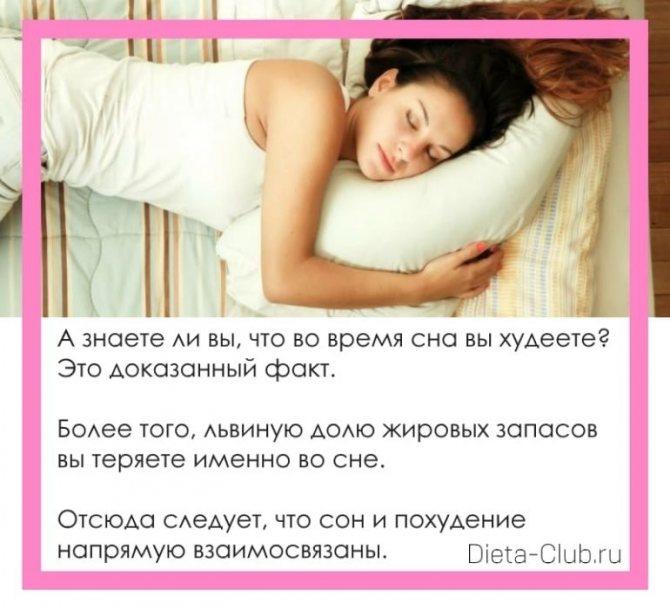 Как сон влияет на похудение