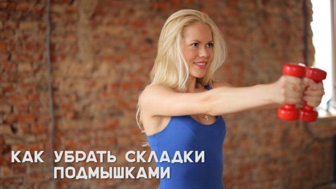 Как убрать складки подмышками [Workout | Будь в форме] - YouTube