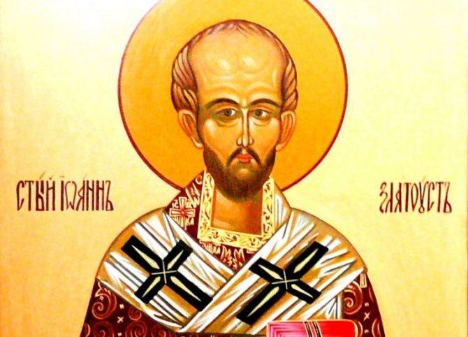Какой сегодня церковный праздник 9 февраля 2020 года: день памяти Иоанна Златоуста чтят в России