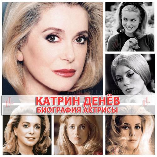 Катрин Денев личная жизнь. Катрин Денёв биография личная жизнь актрисы!