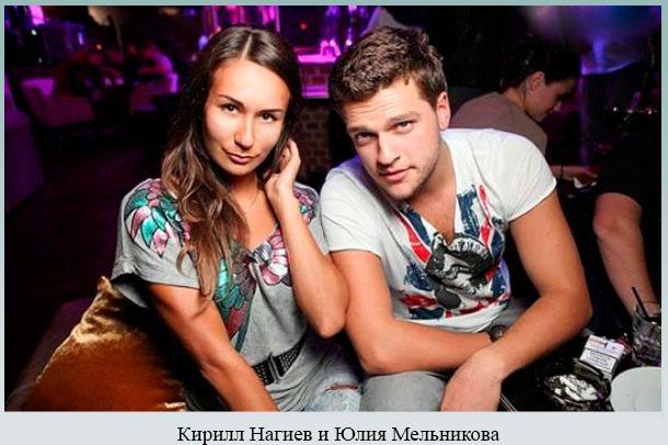 Кирилл Нагиев и Юлия Мельникова
