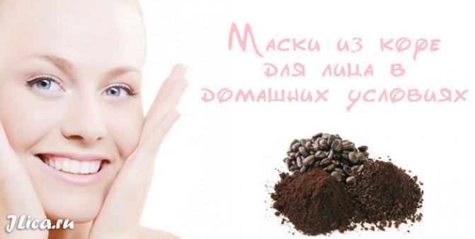 кофе для лица скраб маски для кожи