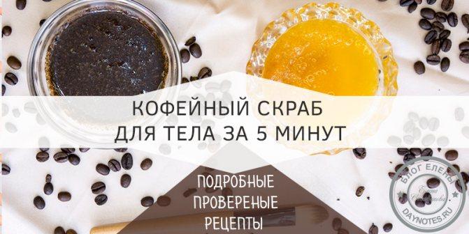 кофейные скрабы для тела в домашних условиях