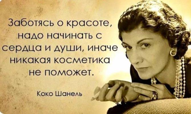 Коко Шанель: цитаты о красоте и моде