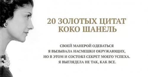 Коко шанель о макияже. Коко Шанель: цитаты о красоте и моде