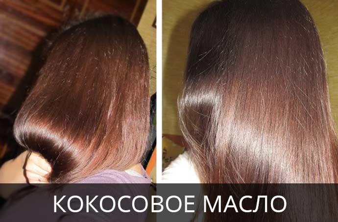 Кокосовое масло для волос. Фото до и после