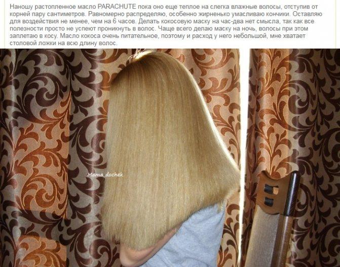 Кокосовое масло - применение для волос с фото до и после