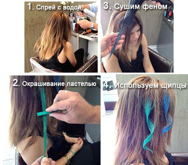 красим волосы цветной пастелью - этапы