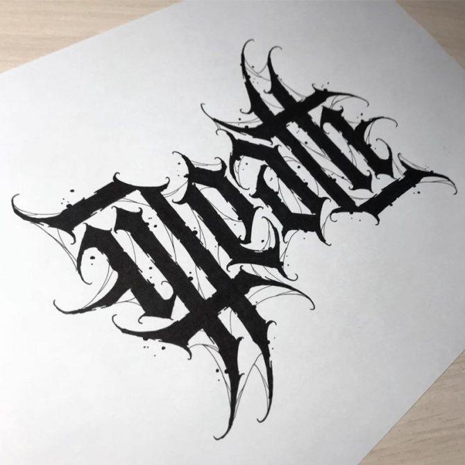 красивый шрифт для тату