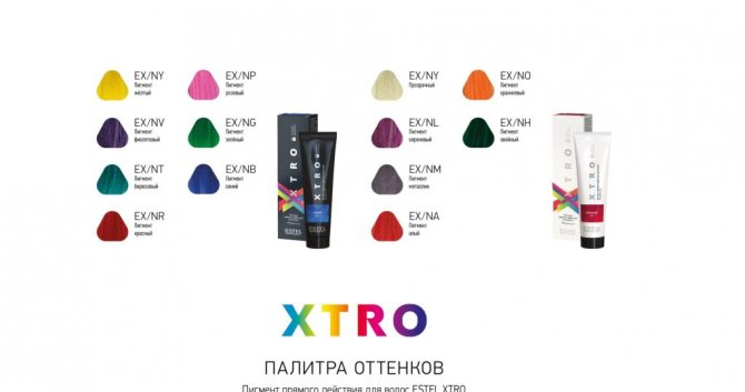Краска для волос Estel палитра xtro