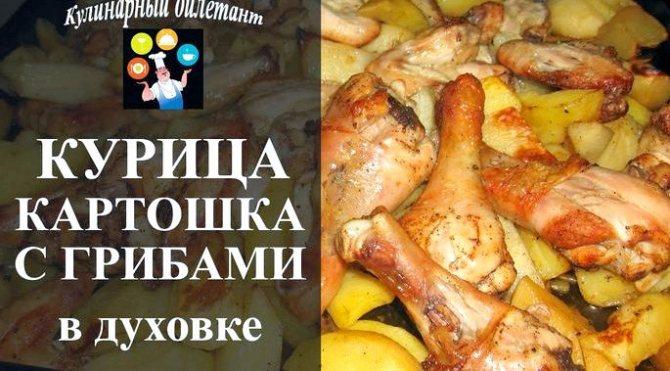 Курица запеченная с грибами в духовке под проточной водой