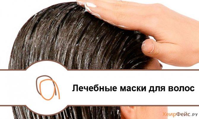 Лечебные маски для волос: народные рецепты в домашних условиях