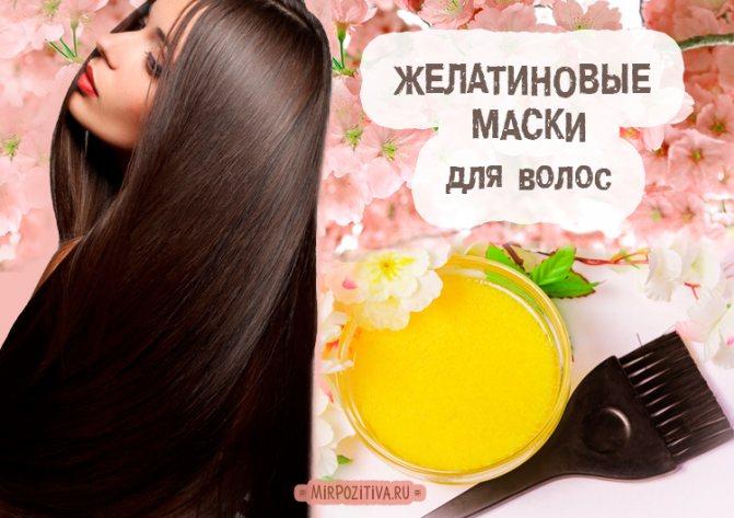Лучшие рецепты желатиновых масок для волос