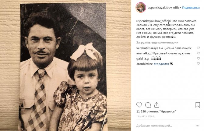 Любовь Успенская с отцом на фото