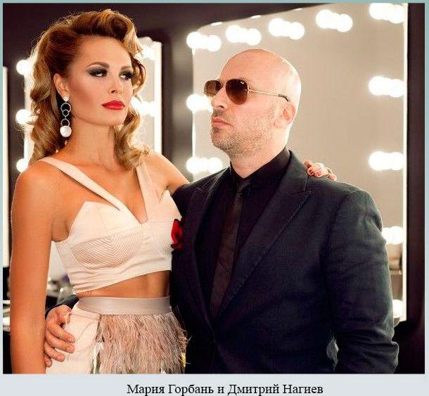 Мария Горбань и Дмитрий