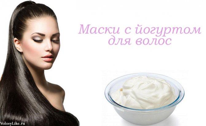 Маски для волос с йогуртом своими руками, фото