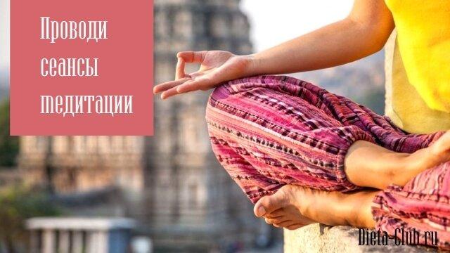 Медитация чтобы выдержать диету
