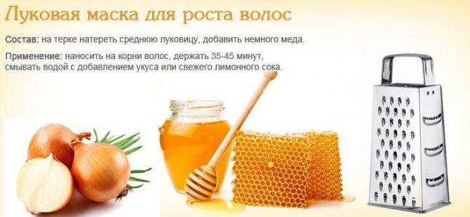 Медово-луковая
