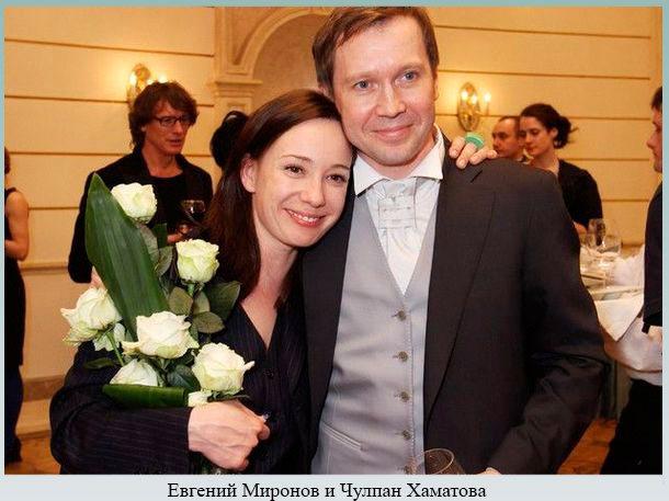 Миронов и Чулпан Хаматова