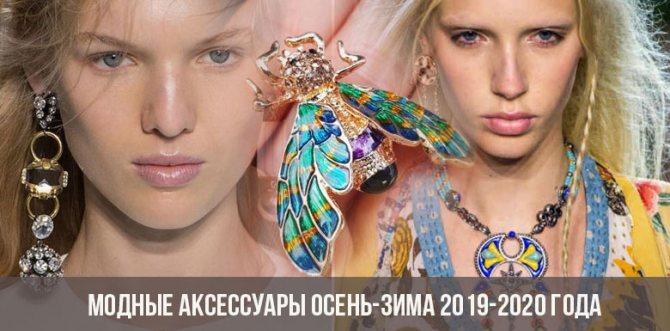 Модные аксессуары осень-зима 2019-2020 года