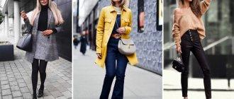 Модные луки осень 2019 – 70 фото лучших сочетаний в одежде, обуви, аксессуарах