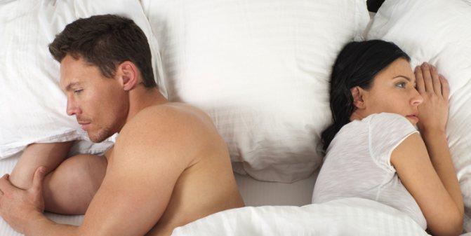 Муж и жена спят вместе