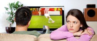 Муж смотрит футбол