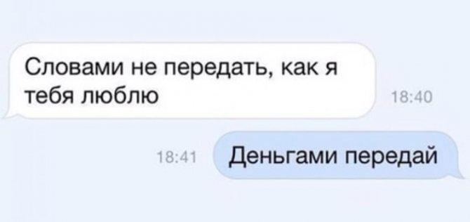 Мужчина_написал_что_любит6