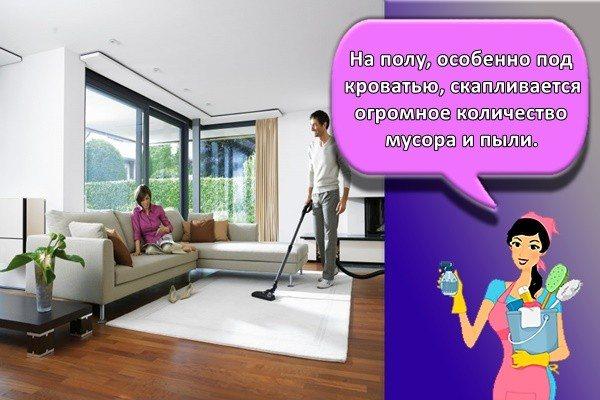 На полу, особенно под кроватью, скапливается огромное количество мусора и пыли.