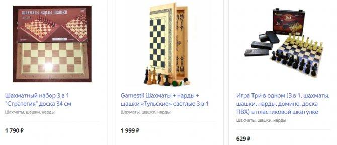 Набор игр 3 в 1 с шахматной доской
