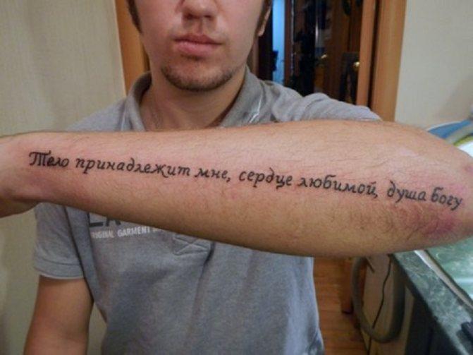 Надпись-тату на мужском предплечье