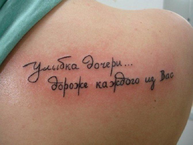 Надпись-тату, свидетельствующая о любви к ребенку