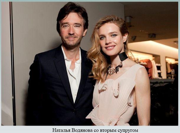 Наталья Водянова со вторым супругом
