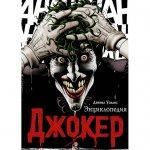 Обложка книги «Джокер. Энциклопедия»