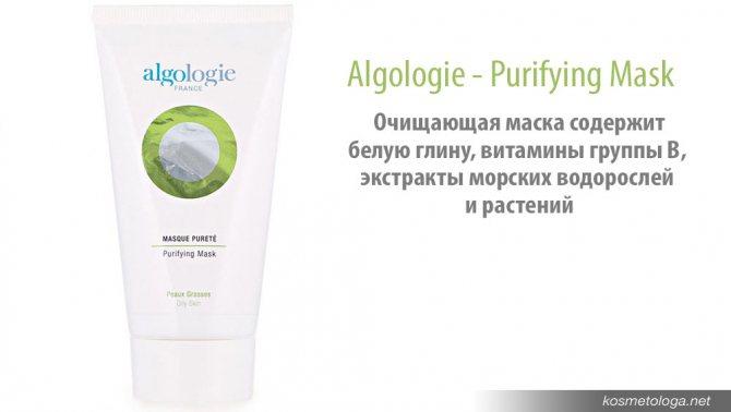 Очищающая маска Algologie Purifying Mask содержит белую глину, витамины группы В, экстракты морских водорослей и растений