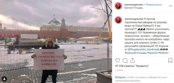 Одиночный пикет Сергея Зверева