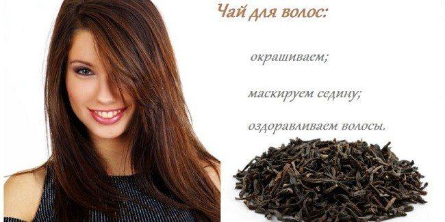 как покрасить волосы чаем способы фото двухкомнатную