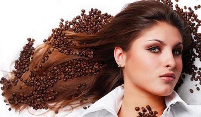 Окрашивание волос кофе