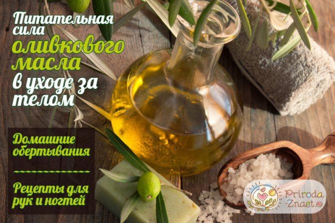 Оливковое масло для тела