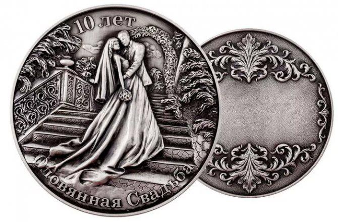 Оловянная медаль на свадьбу