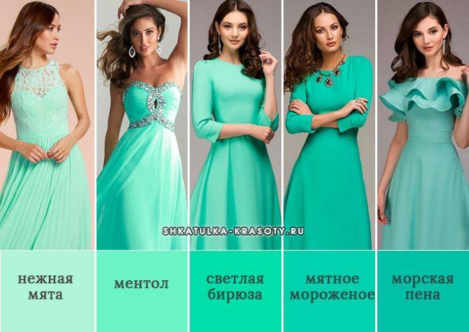 основные оттенки мятного цвета в одежде